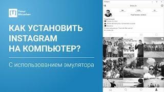 Установка и запуск приложения Instagram на компьютере