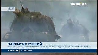 В Беларуси завершились совместные с Россией военные учения Запад 2017
