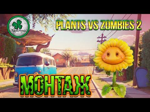 Plants vs Zombies - Растения против зомби - Cмотреть