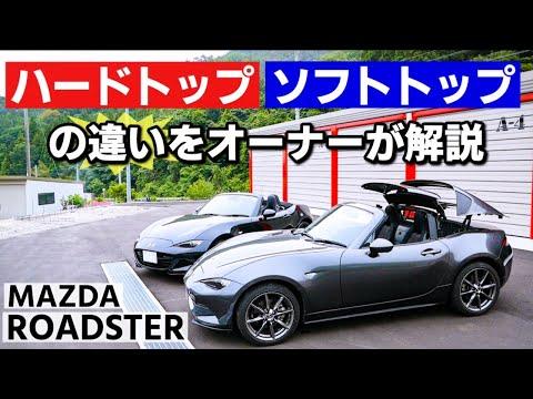 ND ロードスターオーナーがRFと幌の違いを解説!RSの特徴も!