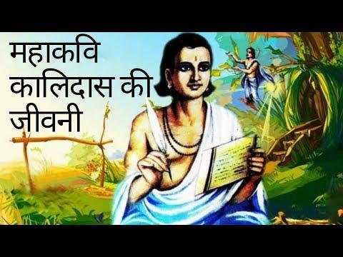 महाकवि कालिदास की जीवनी | Kalidas Biography in Hindi / inspirational life story