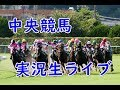 【中央競馬】競馬実況ライブ 中山GJ&アーリントンカップほか