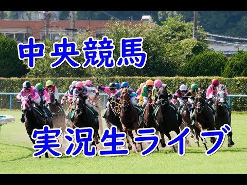 ライブ 中山 競馬