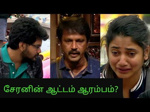 Download சேரன் ஆட்டம் ஆரம்பம் ? Bigg Boss 3 Tamil 19th August 2019 Episode Review