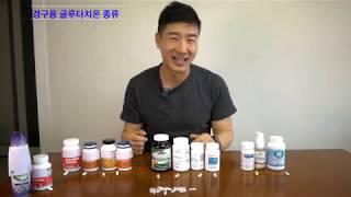 만성질환/만성피로/다이어트 해결, 글루타치온 제품 리뷰…