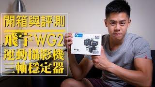 飛宇 WG2 運動攝影機 穿戴式 三軸穩定器 / 開箱與評測