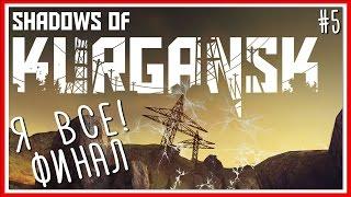 Я ВСЕ! ФИНАЛ - Shadows of Kurgansk: Серия #5