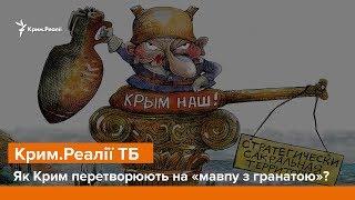 Як Крим перетворюють на «мавпу з гранатою»? | Крим.Реалії ТБ