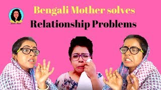 Bengali Mother solves relationship problems | বাঙালি মা | New Bangla funny video