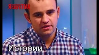 Назар Головко избавился от синдрома Туретта