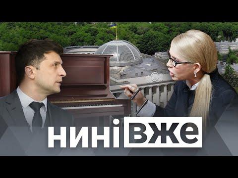 Зеленський проти Тимошенко, газові контракти з Росією / Нині вже