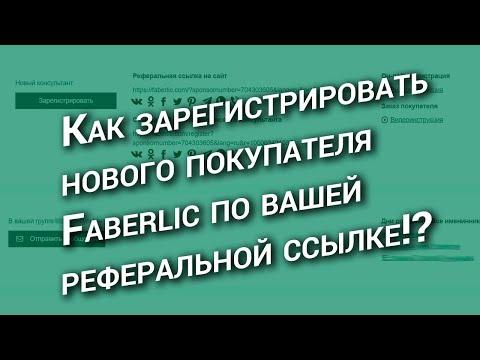 Видео: Как зарегистрировать нового покупателя Faberlic по вашей реферальной ссылке