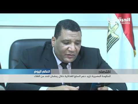 الحكومة المصرية تزيد دعم السلع الغذائية خلال رمضان للحد من الغلاء  - 19:21-2017 / 6 / 6