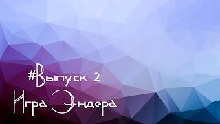 "Выпуск 2. Орсон Скотт Кард - ""Игра Эндера"""