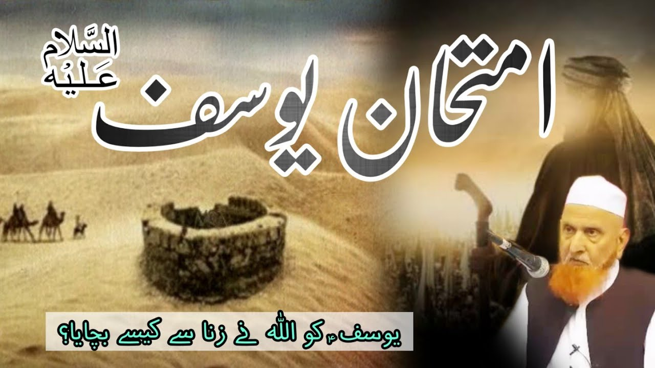 Imtihan e Yusuf a s | Maulana Makki Al Hijazi | islamic youtube