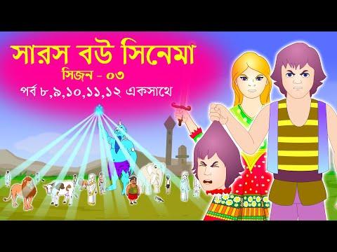 সারস বউ সিনেমা ৩ | Saras Bou session 3 | Kathuriya O Saras bou full movie