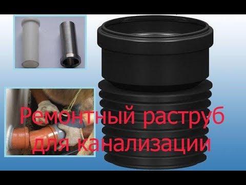 Ремонтный раструб для канализации
