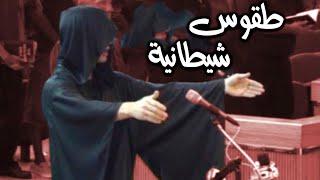 😦 طقوس عبدة الشيطان المرعبة والمقززة