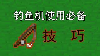 无需第三方工具挂机钓鱼的方法minecraft我的世界 screenshot 4