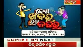 News 1 PM  Kalinga TV