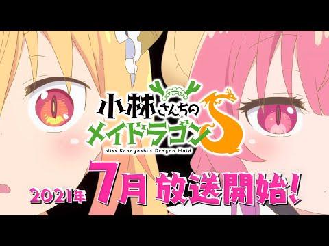 TVアニメ『小林さんちのメイドラゴンS』PV第1弾 2021年7月放送開始!