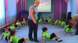 Занятие по физической культуре для детей старшей группы