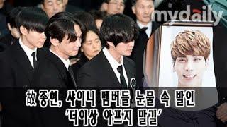 故 종현(Jonghyun), 샤이니(Shinee)-소녀시대(SNSD) 등 SM 동료들 눈물 속 발인 '…