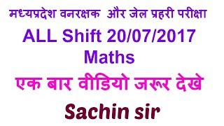 M.P. Forest Guard And Jail Prahari !! Vyapam Exam 2017 ALL Shift 20/07/2017 Maths Paper Solutions