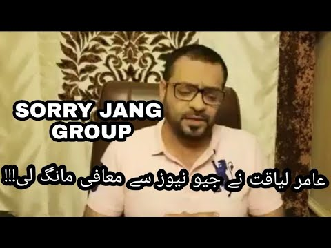 Amir Liaqat left bol news and Appologize To Geo/Jang Group - NEWS | Pak Top Trend