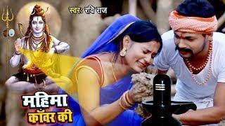 सच्ची घटना पर आधारित काँवर की महिमा | सुनके आपका जीवन धन्य हो जायेगा | Ravi Raj | Mahima Kawar Ki