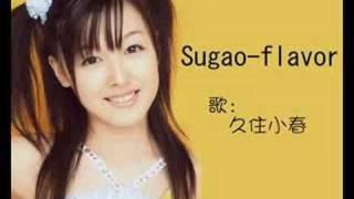 久住小春- Sugao-flavor.
