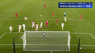 【GS Matchday1】リヴァプール vs ミラン 1分ハイライト/UEFAチャンピオンズリーグ 2021-22【WOWOW】