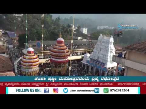 Shree Kukke  Subrahmanya Temple  Champa Shasthi Car Festival..