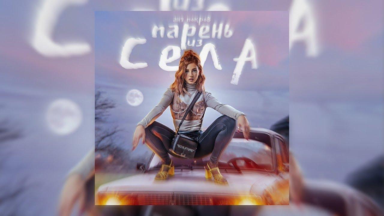 Аня Покров - Парень из Села / Трек Ани Покров / Клипы TikTok / Dream Team House