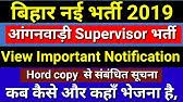बिहार आंगनबाड़ी सुपरवाइजर भर्ती 2019Hord Copy कहां पर भेजना है,Important Notice lady supervisor