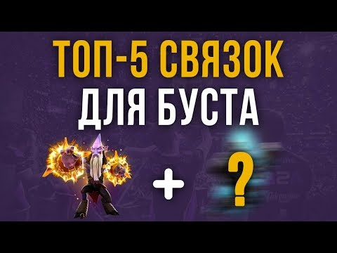 ТОП-5 СВЯЗОК В ДОТА 2 | Буст пати рейтинга Дота 2
