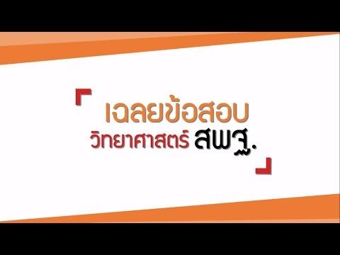 เฉลยวิทย์ สพฐ. by พี่ตั๊ก OnDemand ประถม EP.1
