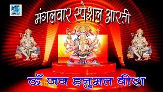 Mangalvar Special Aarti | Om Jai Hanumat Veera | Anjali Jain | Hanuman Ji Bhajan | Rathore Cassettes