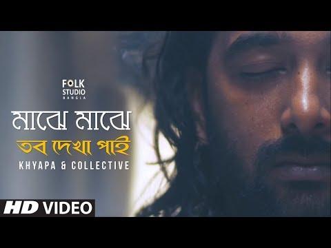 Majhe Majhe Tobo Dekha Pai ft. KHYAPA & COLLECTIVE   Rabindra Sangeet    Folk  Studio Bangla 2018