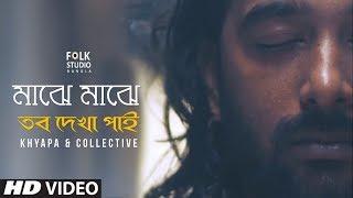 Majhe Majhe Tobo Dekha Pai ft. KHYAPA & COLLECTIVE | Rabindra Sangeet |  Folk  Studio Bangla 2018