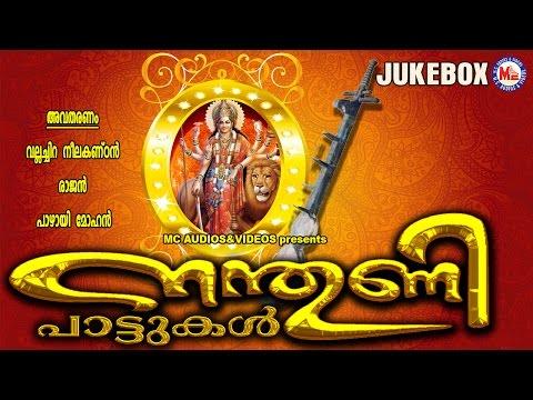 നന്തുണിപ്പാട്ടുകള് | NANTHUNIPATTUKAL | Traditional Music | Kerala Cultural Songs | Nanthuni Pattu