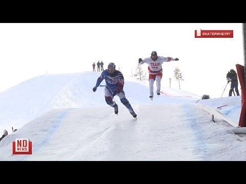 Скоростной спуск на коньках. Этап чемпионата мира в Екатеринбурге