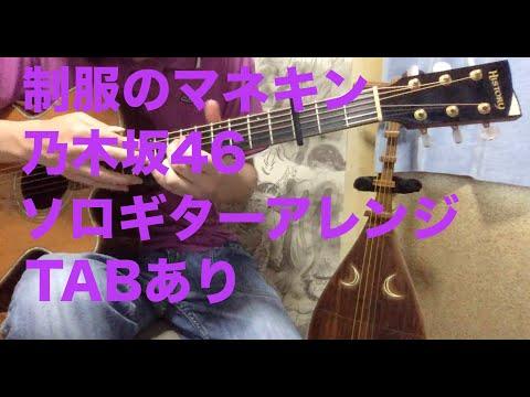 [TABあり]乃木坂46-制服のマネキン (acoustic guitar solo)「鳳山瑞希」