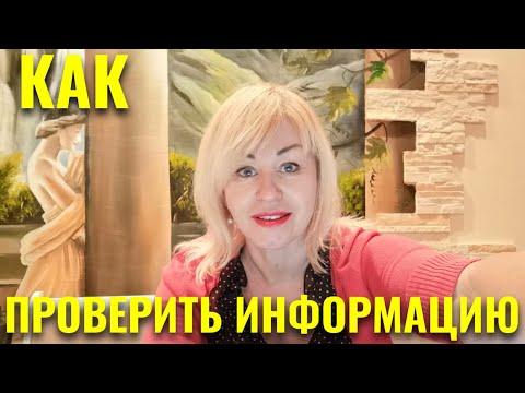 АЛГОРИТМ ПРОВЕРКИ ИНФОРМАЦИИ - ЛИКБЕЗ  от Марины Мелиховой 28.03.2020