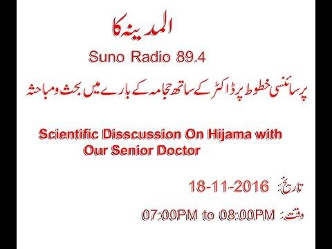 Al-Madina Hijama & Medical Center المدینہ حجامہ اینڈ میڈیکل سنٹر