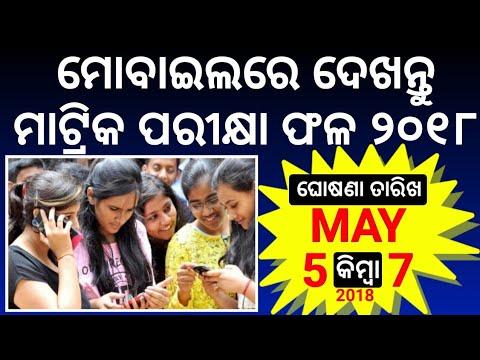 Odia ll Odisha Matric Results 2018 ll ମୋବାଇଲରେ ଦେଖନ୍ତୁ ମାଟ୍ରିକପରୀକ୍ଷାର ଫଳାଫଳ ll Need4all