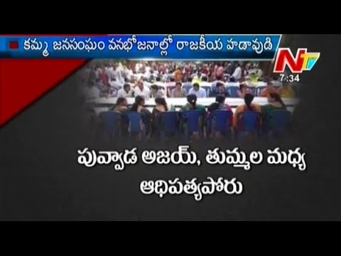 Why Tummala Nageswara Rao Not Attending to Kamma Vanabhojanalu - Off The Record