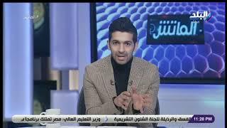 الماتش - هاني حتحوت يكشف عن أهم قررات الجمعية العمومية لاتحاد الكرة