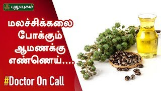 Relieve Constipation With Castor Oil