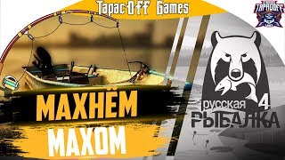 Russian Fishing 4 # Рыбалка с ТарасOFF GAMES # Ловим по КД # Стрим